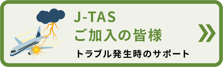 J-TASご加入の皆様