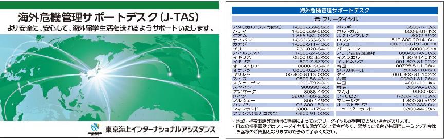 J-TASカード